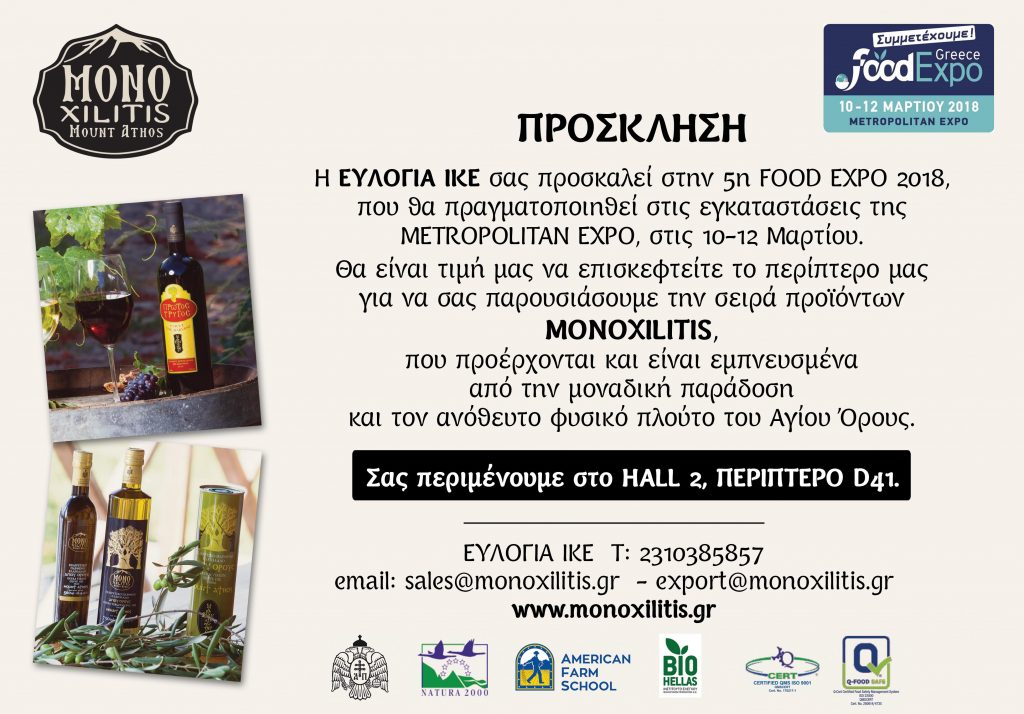 Food Expo Invitation